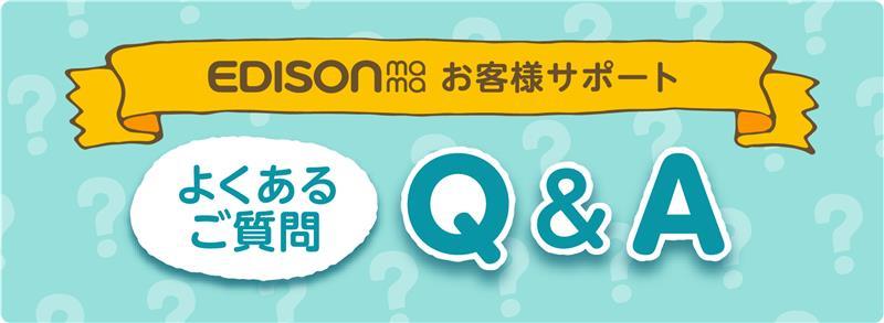 お客様サポートよくあるご質問Q&A