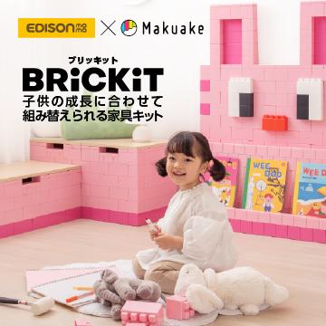 BRiCKiTマクアケ画像