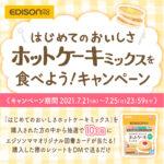 """<span class=""""title"""">はじめてのおいしさホットケーキミックスを食べよう!キャンペーン</span>"""