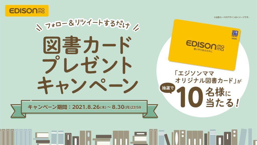 図書カードプレゼントキャンペーン