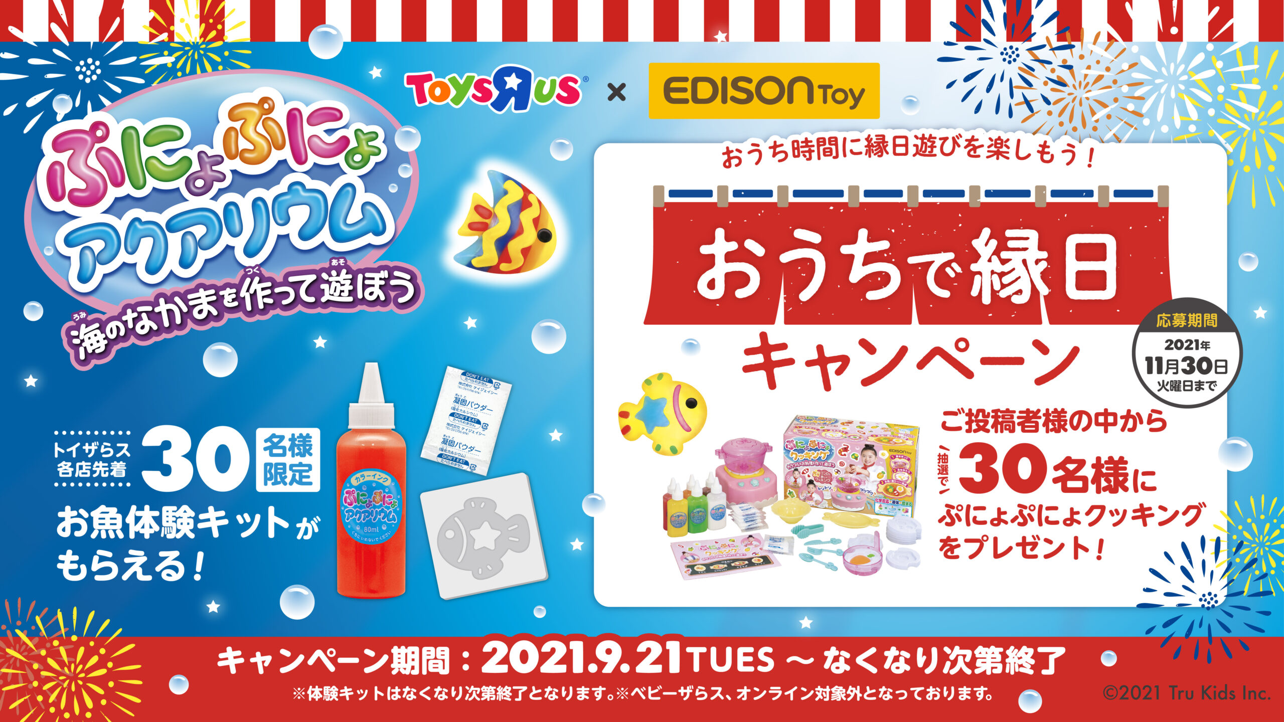 トイザらス×エジソントイ おうちで縁日キャンペーン開催!