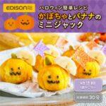 """<span class=""""title"""">ハロウィンにぴったり かぼちゃとバナナのミニジャックレシピ</span>"""