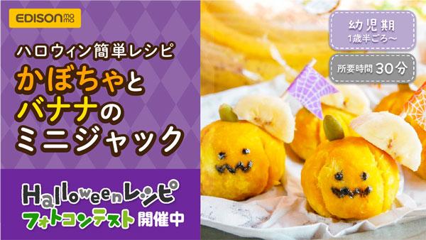 ハロウィンにぴったり かぼちゃとバナナのミニジャックレシピ